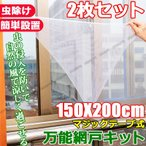 万能網戸キット マジックテープ式 150×200cm 2枚セット 虫除け 虫よけ 風 換気 湿気 夏 梅雨 簡易 簡単取付 簡単設置