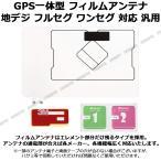 GPS一体型 フィルムアンテナ カーナビ用 地デジ対応 ワンセグ フルセグ 高感度 車 汎用