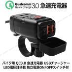 バイク用 QC3.0 急速充電器 USBチャージャー LED電圧計搭載 電源ON/OFFスイッチ付 スマホやタブレットの充電に 汎用