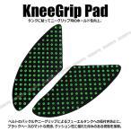 バイク用 ニーグリップパッド 左右セット グリーン 緑 タンクパッド タンクガード ラバー製 サイド プロテクター パッド サーキット 汎用