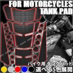 汎用 タンクパッド オートバイ バイク モーター 3Dゲル 燃料 ガソリン プロテクター ステッカー デカール シール 防水