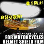 バイク ヘルメット 曇り止め フィルム シート 高性能 UV 耐久性 フルフェイス 簡単貼付 汎用 日本語説明書付