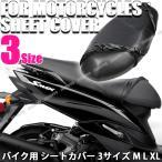 バイク用 シートカバー ブラック スクーター オートバイ 防水 雨 日差し シート 保護 簡単取付 汎用 収納袋付き