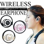 Yahoo!JXSHOPPUワイヤレス イヤホン Bluetooth 4.1 高音質 ハンズフリー 通話 mp3 ランニング ウォーキング 通勤 通学 ジム iPhone