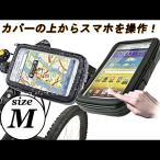 ショッピング自転車 自転車 バイク 防水 スマホホルダー スマホケース 雨 ガード 保護 iphone5 4インチ スマートフォンケース