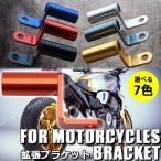 バイク 自転車 ミラー拡張ブラケット 汎用 スマホホルダー マルチホルダー ショートホルダー オートバイ