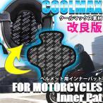 バイク ヘルメット インナーライナー クールマックス COOLMAX インナーパット インナーキャップ スペーサー 冷感 改良版