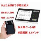 拡大読書器 高画質モニター搭載電子ルーペ デジタル 拡大鏡 携帯 LEDライト搭載 最大24倍まで拡大可能  (3.5インチモニター)