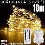 イルミネーション LEDライト 100球 10m 電池式 リモコン 8パターン LEDライト イエロー 屋内 屋外 防水 パーティ お誕生日 クリスマス ガーデン
