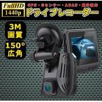 ドライブレコーダー ドラレコ  400万画素 高画質 DAB211 2560*1440の3メガ画質 60FPS撮影も可能 日本語対応 動体感知 Gセンサー GPS 日本語説明書付