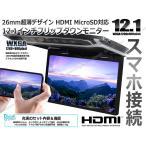 12.1インチ 激薄26mm フリップダウンモニター FullHD LEDバックライト液晶 HDMI MicroSD対応 車 汎用 マルチメディアプレーヤー