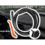 フロントガラス用 振動音低減モール 1.6m 静音化 ラバーモール 取付簡単 シーリングモール 取付用ツール付属 車 内装 快適 汎用