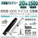 iQOS アイコス 互換機 新型 2018夏 最新モデル 高性能 大容量バッテリー 1500mah 20本程度喫煙可 加熱式 電子タバコ 電子煙草 新品
