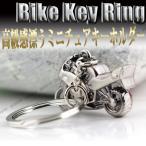 キーホルダー バイク型 シルバー 金属製 バイク アクセサリー 鍵 Key おしゃれ メンズ レディース