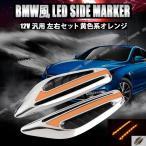BMW 風 車 用 LED ウィンカー ライト オレンジ サイド マーカー おしゃれ 12V 汎用 スポーツ カーLED 左右セット