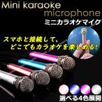ミニ マイク カラオケ 通話 歌 スマートフォン スマホ iPhone iOS Android 3.5mmプラグ カラオケアプリ