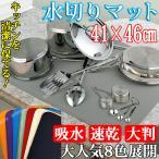 水切りマット キッチン 台所 食器乾燥 速乾 吸水 大判 抗菌 防カビ 食器置き お皿 マイクロファイバー