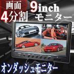 9インチ オンダッシュモニター 4分割画面 12V-24V対応 液晶モニター リモコン切替可能 4RCA入力 防犯 バックカメラ 車載 トラック バス 大型車 日本語対応