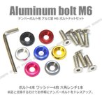 ナンバーボルトセット 20mm M6 アルミ製 ドレスアップ ワッシャー×4 ボルト×4 六角レンチ付 エクステリア カー用品