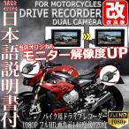 ドライブレコーダー バイク 防水