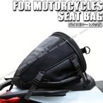バイク用 シートカウルバッグ シートバッグ  ショルダーバッグ バイク用ポーチ ブラック 黒 タンクバッグ 防水 2WAY 手提げ 合皮