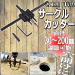 ショッピング円 サークルカッター 30mm-200mm 木工用 工具 DIY 円切りカッター 工作 道具