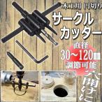 サークルカッター 30mm-120mm 木工用 工具 DIY 円切りカッター 工作 道具 穴開け