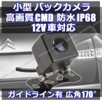 小型 バックカメラ 防水 防塵 12V車用 角型 広角170度 夜間暗視 ガイドライン有り 高画質 CMD 車載 カー用品 日本語説明書付き