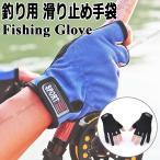 釣り用 手袋 フィッシンググローブ 指 3本 出し 滑り止め 釣り道具 防寒 作業 汗 吸収 便利