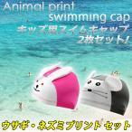 ショッピング水泳帽 水泳帽 スイムキャップ ウサギ ネズミ アニマル 動物 2枚セット スイミングキャップ ベビー キッズ ジュニア 子供
