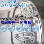 シャワーヘッド 5段階モード 節水 水圧アップ 増圧 簡単取付 バス お風呂 クロムメッキ