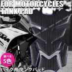 オートバイ タンクパッド ガソリンタンク バイク モーター 3Dゲル 燃料 ガソリン プロテクター ステッカー デカール シール 防水 汎用