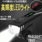 自転車 ライト 1000ルーメン 高輝度 USB充電式 LED ライト 大容量電池 IPX6防水 4段階照明モード 自転車用シートクランプ付き 懐中電灯 自動点灯