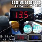 LEDデジタル電圧計防水ボルトメーター埋め込み式 電圧計 本体ブルー