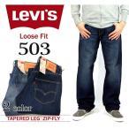 5%OFF リーバイス Levi's Levis 503 ルーズ ストレート ジーンズ ヴィンテージ デニムパンツ メンズ ジーパン ゆったり ブランド 21522 00503