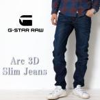 G-STAR RAW ジースターロウ Arc 3D Slim Jeans スリム ジーンズ 3Dスリムフィット 5ポケット 51030-4639 メンズ スリム デニム パンツ ストレッチ