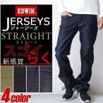 エドウィン EDWIN ジャージーズ JERSEYS ストレート ジーンズ デニムパンツ ジーパン デニム エドウイン メンズ 楽 ストレッチ  日本製 ER03
