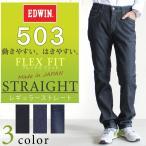 5%OFF EDWIN エドウィン 503 FLEX フレックス ストレッチパンツ ストレート ジーンズ デニム メンズ Gパン ジーパン ストレッチ 楽 日本製 国産F5033