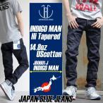 ショッピングJapan ジャパンブルー ジーンズ JAPAN BLUE JEANS インディゴマン 14.8oz ハイテーパード 日本製 ジャパンブルージーンズ メンズ JB0601-J
