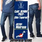 ジャパンブルージーンズ カリフ デニム メルローズ プレップ JAPAN BLUE JEANS CALIF DENIM Melrose PREP メンズ ジーンズ デニムパンツ JB2301-ME