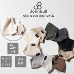 JOHNBULL ジョンブル NEW ウォッシャブル マスク 2枚セット G372 日本製 メイドインジャパン 国産 メンズ レディース おしゃれ