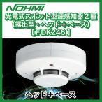 【能美】光電式スポット型煙感知器2種(露出型、ヘッド+ベース)[FDK246]