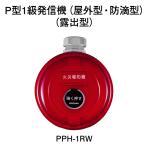【HOCHIKI ホーチキ】P型1級発信機(屋外型・防滴型・露出型)[PPH-1RW]