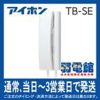 【アイホン】カウンターインターホン壁掛型子機[TB-SE]
