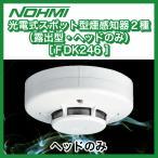 【能美】光電式スポット型煙感知器2種(露出型、ヘッドのみ)[FDK246(ヘッドのみ)]