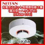 【ニッタン/NITTAN】光電式スポット型煙感知器2種(露出型・ヘッド)[2KH3]