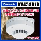 【Panasonic パナソニック】光電式スポット型煙...