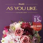 カタログギフト 人気 出産祝い 内祝い 結婚祝い シャディ アズユーライク 30,800円コース カメリア 引き出物