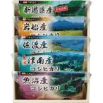 新潟県産 コシヒカリ食べ比べセット(5kg) のし ラッピング メッセージカード 無料  〈200454102〉