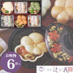 京都・辻が花 京野菜のお吸物最中詰合せ 〈MSG-20〉200459016 pq のし ラッピング メッセージカード 無料